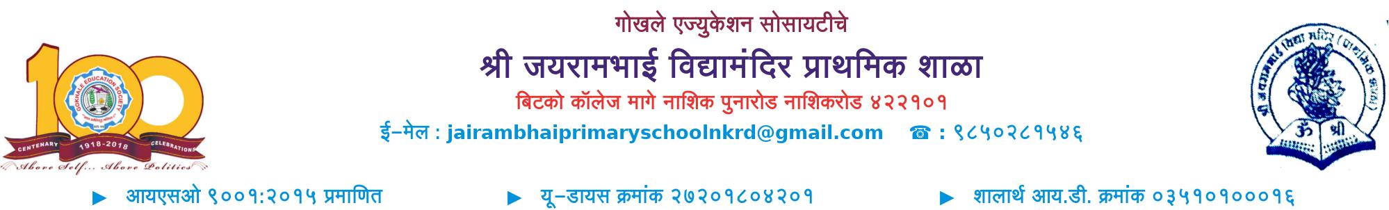 श्री जयरामभाई विद्यामंदिर प्राथमिक शाळा